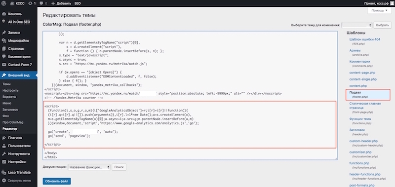 Google Analytics - установка кода на сайт