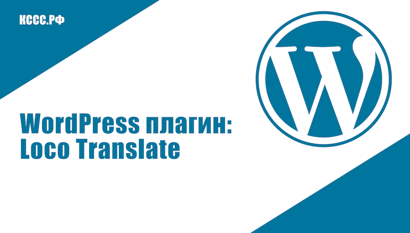 Плагин Loco Translate — переводчик плагинов и тем WordPress