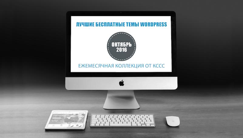 20 лучших бесплатных тем WordPress за октябрь 2016