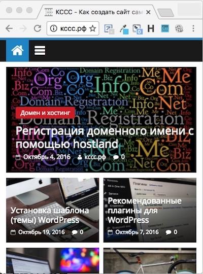 Наглядный пример мобильной адаптивности сайта кссс.рф