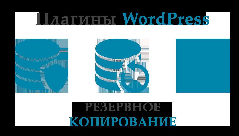 Плагины WordPress для резервного копирования