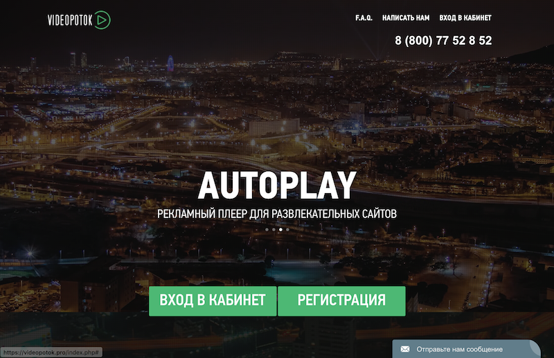 videopotok-login-screen