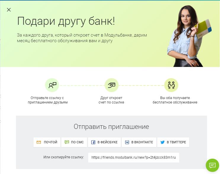 modulbank-friend