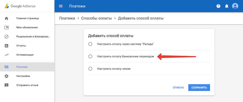 google-adsense-dobavit-sposob-oplaty