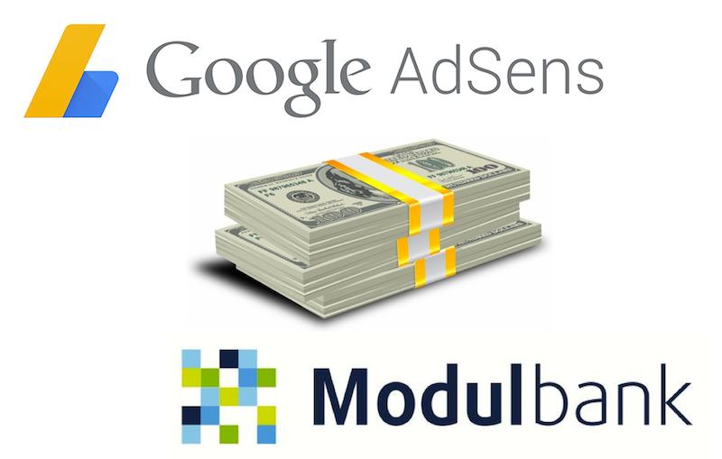Как зарабатывать на AdSense с МодульБанком