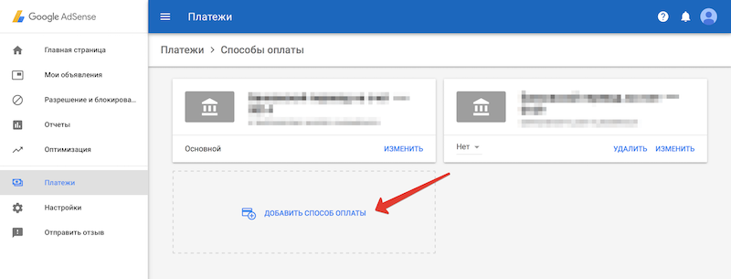 google-adsense-new-sposob-oplaty