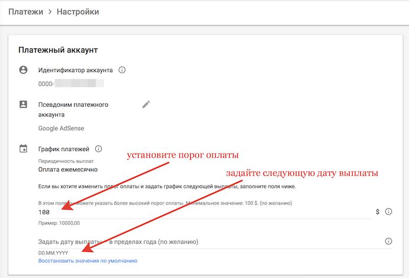 google-adsense-platezhi-edit
