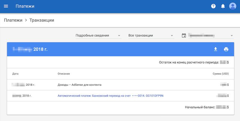 google-adsense-tranzakcii