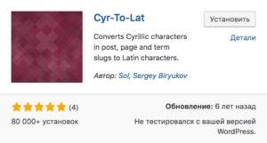 Плагин Cyr-to-lat