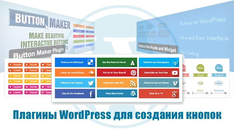 Плагины WordPress для создания кнопки