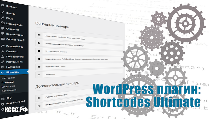 Плагин Shortcodes Ultimate — набор шорткодов для WordPress