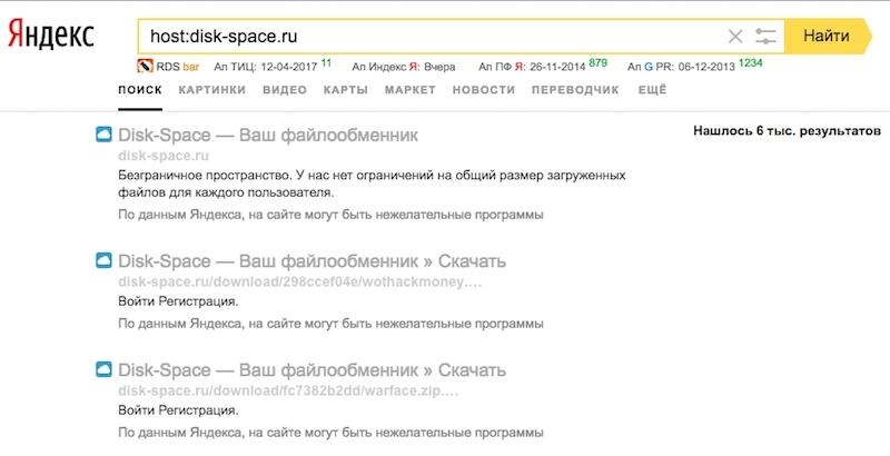 filoobmennik-disk-space-06