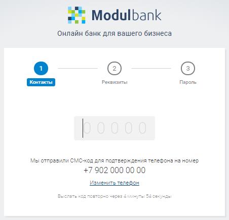 modulbank-ip