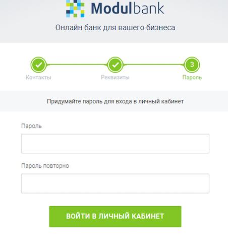 modulbank-password