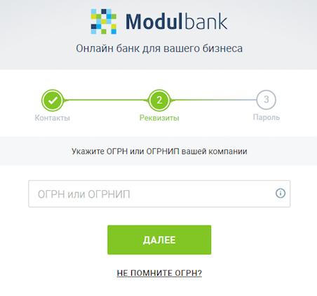 modulbank-signin-ip