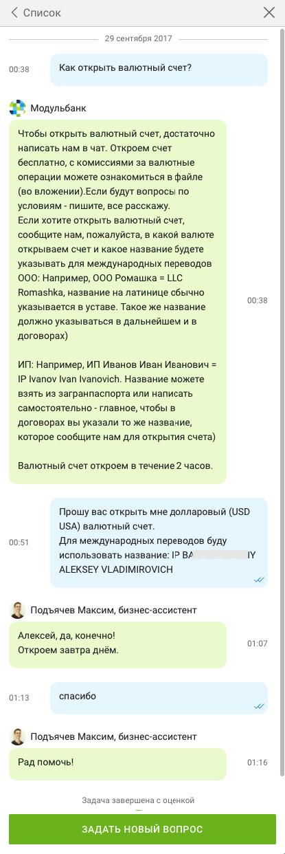 modulbank-usd-chat