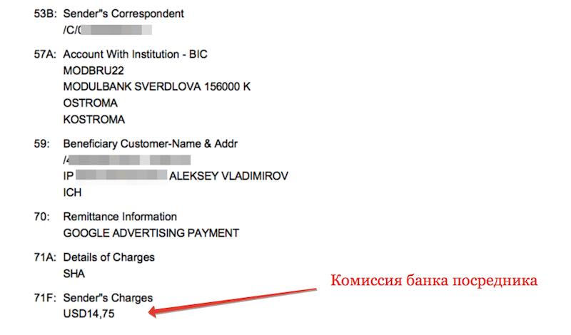 google-adsense-bank-charges
