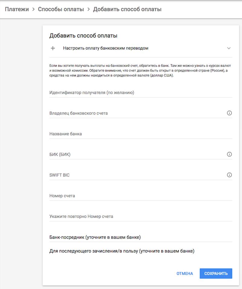 google-adsense-bank-details