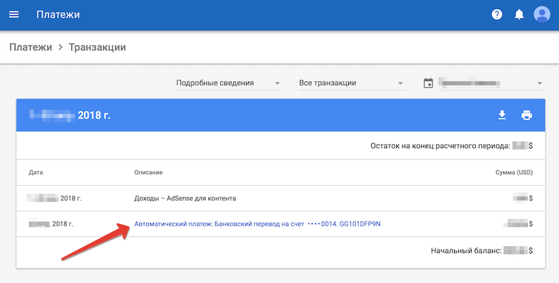 google-adsense-tranzakcii-2