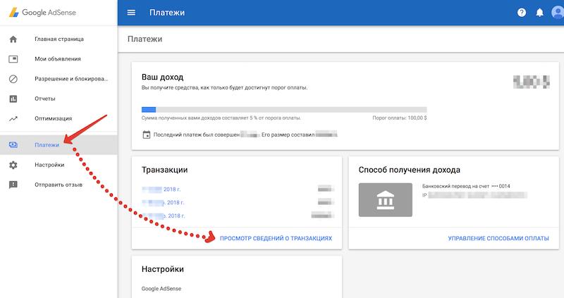 google-adsense-tranzaktion-block